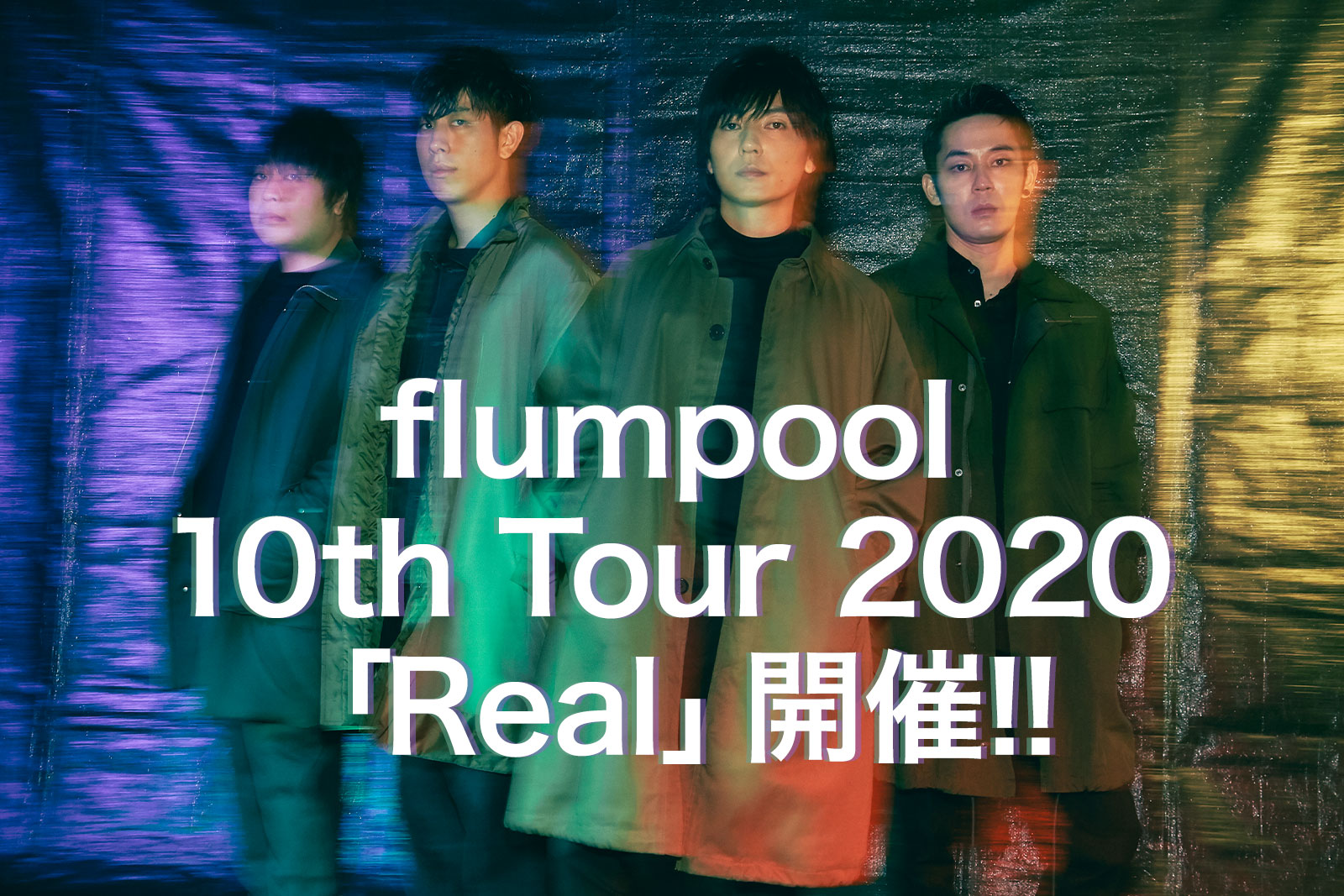 flumpool 10th Tour 2020「Real」開催!!