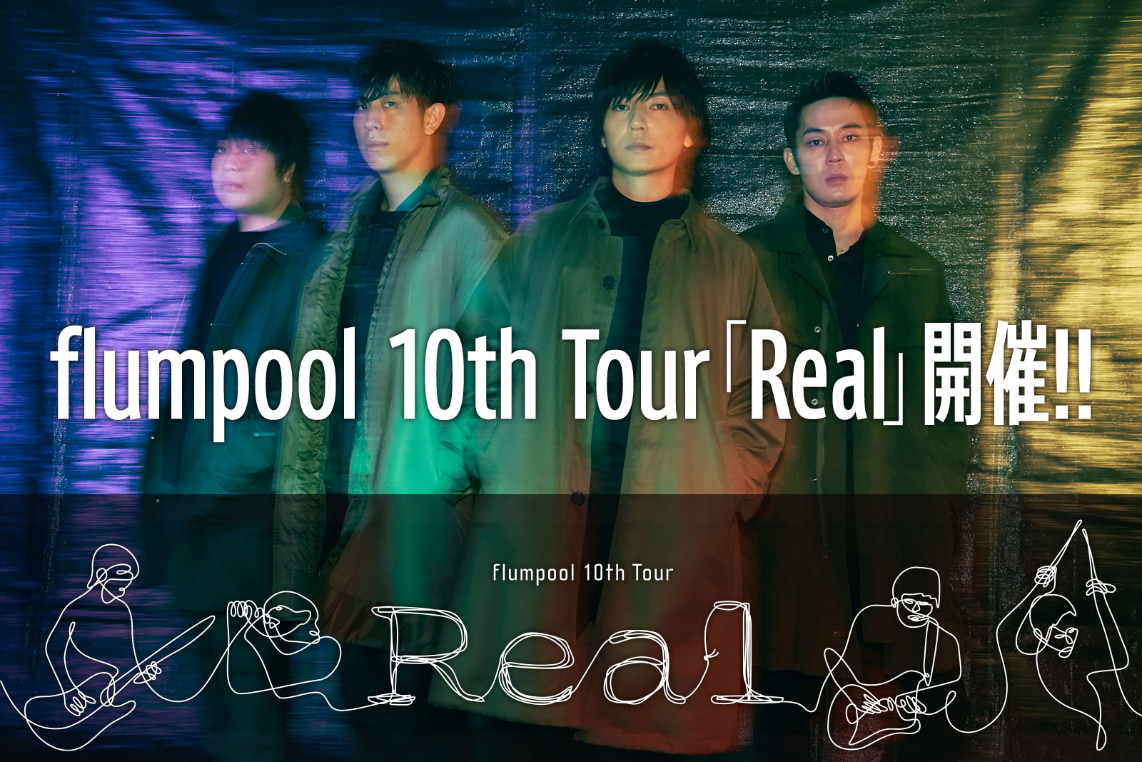 flumpool 10th Tour「Real」開催!!