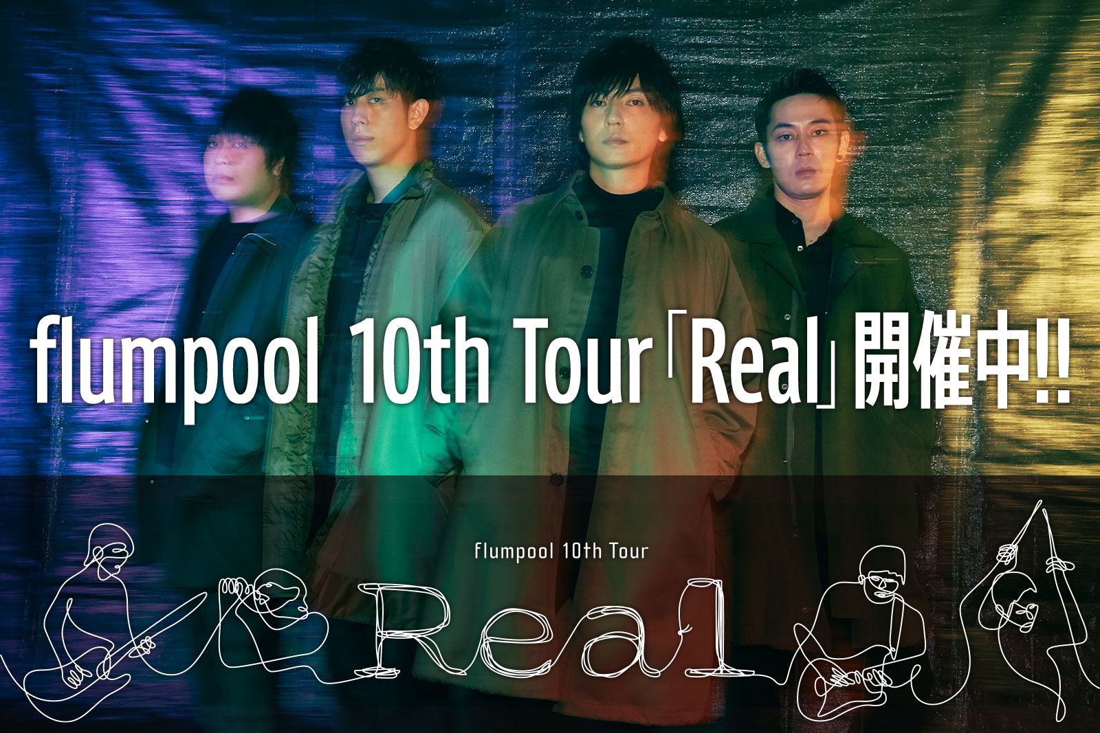 flumpool 10th Tour「Real」開催中!!