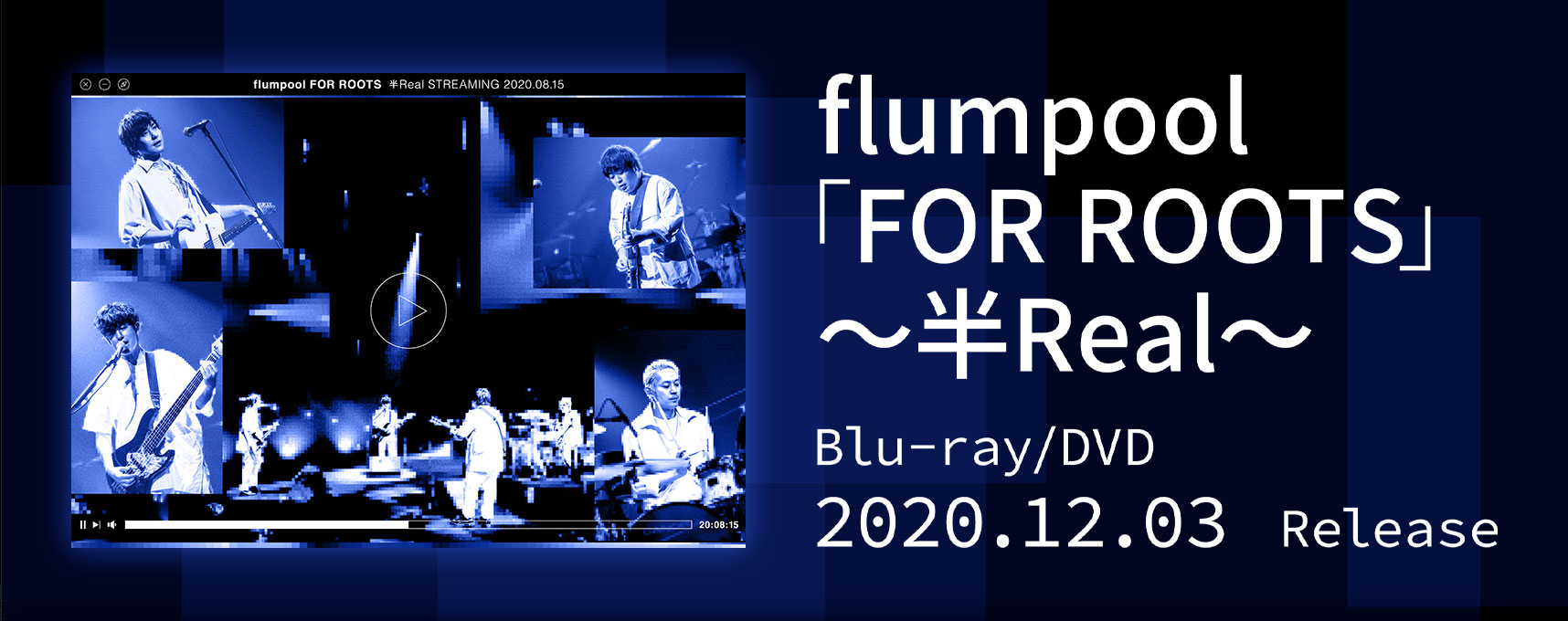 Blu-ray・DVD『 flumpool「FOR ROOTS」~半Real~』12月3日(木)発売!