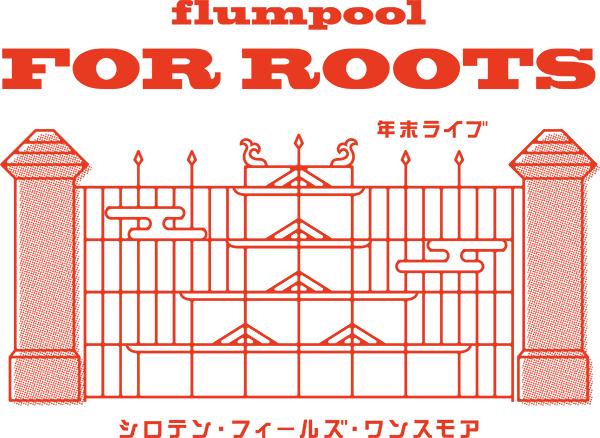 flumpool インテロ