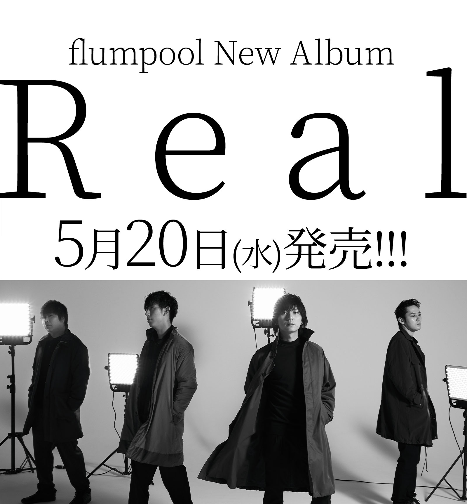 flumpool New Album「Real」5月20日(水)発売!!!
