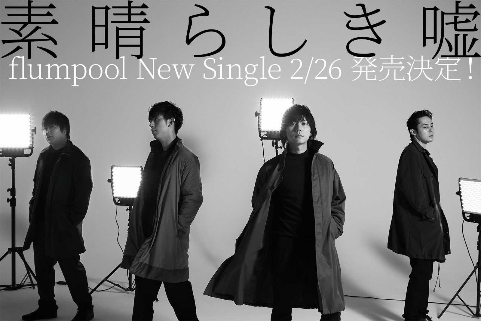 flumpool New Single「素晴らしき嘘」2/26 Release
