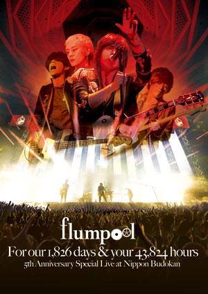 flumpool 五週年特別武道館演唱會「獻給我們的1,826 天和你們的43,824 小時」