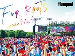 flumpool真夏の野外★LIVE 2015「FOR ROOTS」~オオサカ・フィールズ・フォーエバー~at OSAKA OIZUMI RYOKUCHI