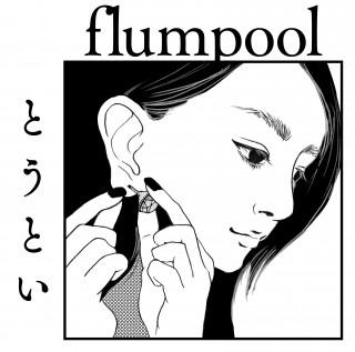 flumpool_1110-02_tsuzyo